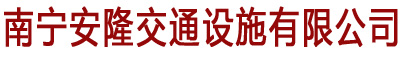 南宁安隆交通设施有限公司